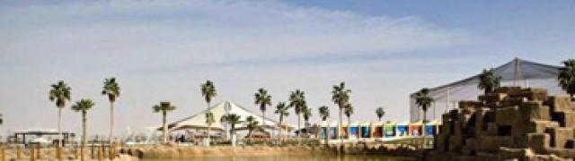 Al Khor Park – Qatar